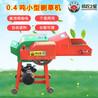 陕西汉中小型0.4吨家用铡草机