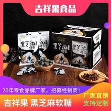 黑芝麻软糖-黑芝麻夹心软糖-夹心软糖-潮ub8优游娱乐手机吉祥果食品图片