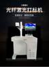 光纤激光打标机金属激光打标机小家电激光打标机