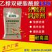 生產廠家塑料分散劑EBS乙撐雙硬脂酸酰胺擴散粉橡膠分散劑