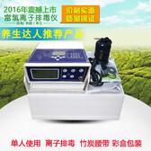 制氢足浴仪的定价衡通仪的生产厂家