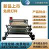 热转移印花机