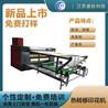 滚筒印花机多少钱