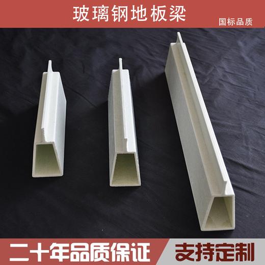鴨子舍玻璃鋼地板梁生產商