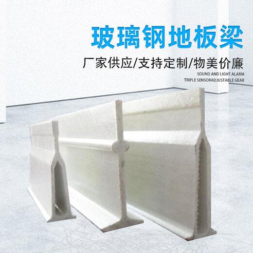 玻璃鋼地板梁壽命長,支撐梁