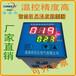 可調溫控器大棚溫度器XKY-CW200Q嵌入式溫度表數碼管欣科億