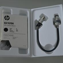 惠普噴碼機原裝墨盒Q2320A圖片