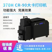 非標大卡證卡打印機CR90大尺寸證卡打印機通行證/參展證打印機圖片