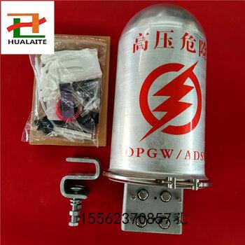 OPGWADSS接頭盒一進一出24芯鋁合金帽式接續包