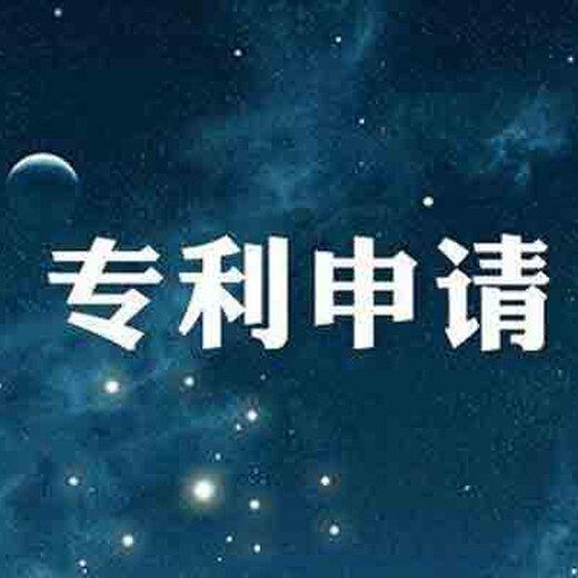 贛州市專利申請流程步驟