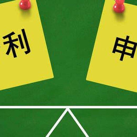 九江市專利申請流程