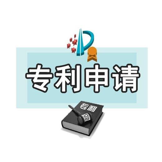 上饒市專利申請流程步驟