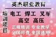 廣州白云區哪里可以考電工證白云區電工培訓考證報名