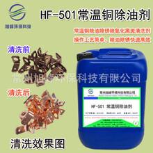 XF-501銅除油劑圖片