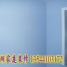 南山二手房装修墙面粉刷,厨卫翻新水电改造价格