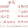 深圳二手房翻新,铲墙皮刮腻子刷乳胶漆多少钱一平方