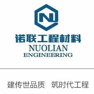 泰安諾聯工程材料有限公司