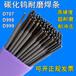 高硬度超耐磨合金碳化鎢D998堆焊焊條