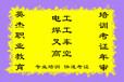 廣州電工考證報名,考電工證考哪些科目?大概多久拿證?