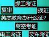 廣州考電工證,廣州考電工證哪里便宜?廣州考電工證哪里快?