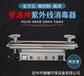 紫外線消毒器,的水處理消毒產品、紫外線殺菌設備