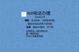 400電話辦理四川,全國400電話業務辦理