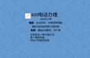 400電話辦理四川,全國400電話業務辦理圖片