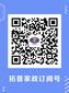 惠州月嫂收費標準月嫂服務內容拓普家政圖片