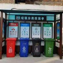 內蒙垃圾分類亭,智能垃圾分類回收,社區垃圾分類亭,廠家定制圖片