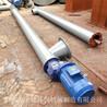 泊头单管螺旋输送机绞龙输送机LSY273管式螺旋输送机价格