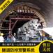 遼寧省隧道防脫空預警裝置操作規程
