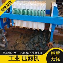 黑龙江省立式压滤机使用方法图片