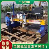 上海数控等离子切割机数控火焰切割机诚信经营