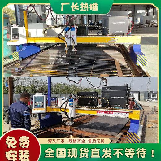 北京数控等离子切割机数控火焰切割机终身维护