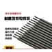 供應上海電力牌PP-A132不銹鋼電焊條E347-16焊條2.5/3.2/4.0mm