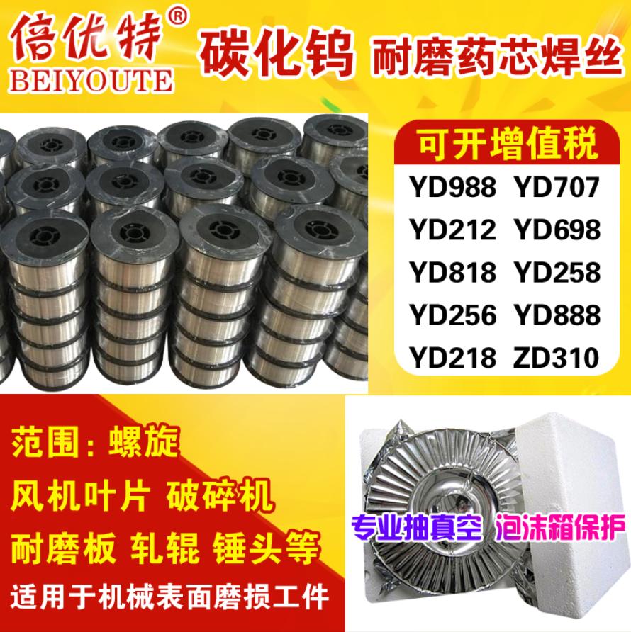 高硬度YD998YD322212YD707碳化钨耐磨药芯焊丝1.2堆焊高铬盾构机