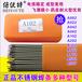 A132A137不銹鋼焊條E347-15礦上機械行業酸性焊材低碳不銹鋼焊條