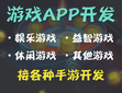 西安APP軟件開發游戲聊天軟件圖片