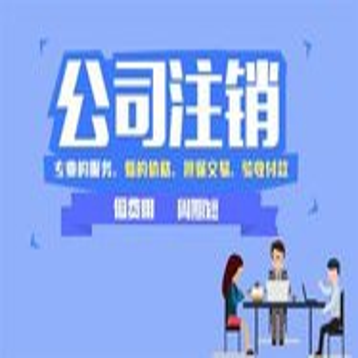 廣州黃埔代辦公司注冊執照遺失注銷代辦稅務注銷