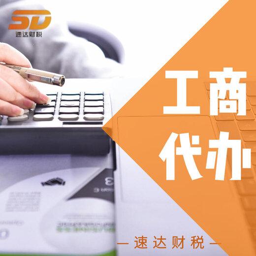 廣州南沙公司變更代理記賬公司注冊公司注銷