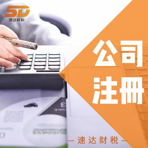 廣州番禺公司注冊轉讓商標注冊、營業執照等服務