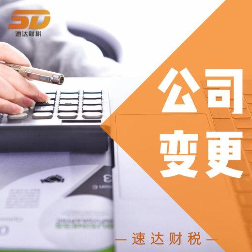 廣州番禺公司注冊營業執照代辦代理記賬服務