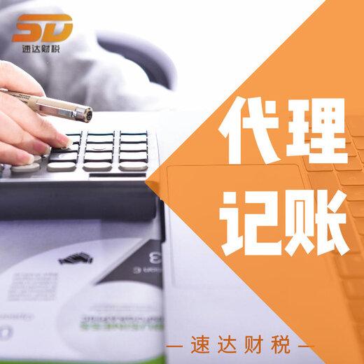 廣州越秀代理記賬條形碼注冊注冊公司企業注銷