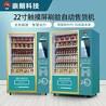 崇朗饮料零食自动售货机-22寸屏标准单柜款