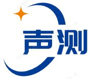 深圳市聲測貿易有限公司