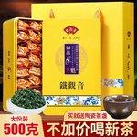2020新茶安溪高山鐵觀音茶葉蘭花香濃香型500g送禮中老年盒裝好茶