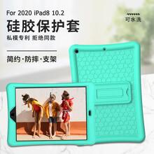 蘋果iPad7/810.2寸帶支架保護套食品級硅膠外觀專利圖片