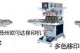 4色移印機6色移印機8色移印機蘇州歐可達移印機印刷設備公司