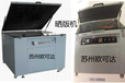 品質好的蘇州歐可達曬版機蘇州歐可達印刷設備曬版機