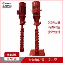 XBD长轴消防泵深井泵液下泵立式轴流消防泵图片